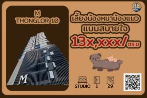 ขายคอนโดสุขุมวิท อโศก ทองหล่อ : ✨  M Thonglor ✨   [สำหรับขาย] เลี้ยงน้องหมาน้องแมวไม่ต้องหลบซ่อน โครงการใหม่ใจกลางเอกมัย ราคาดีที่สุดในตึก! นัดชมห้อง 0959879669